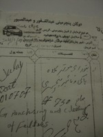 Afghanistan_receipt