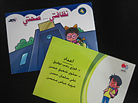 101125_booklets_for_primary_student