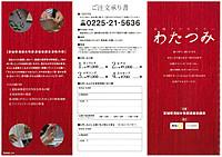 130207_fax