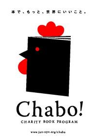 Chabo01_3