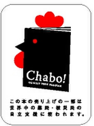 Chabo04